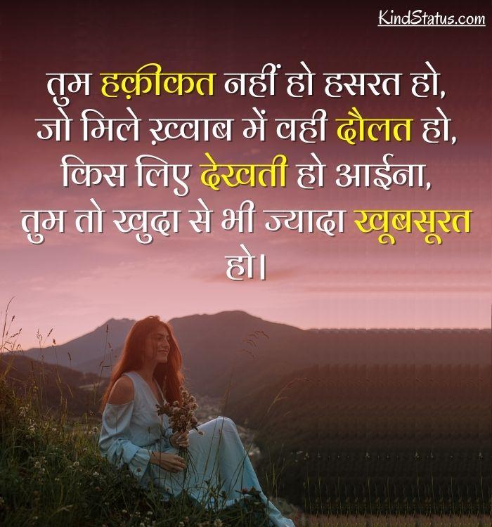tareef shayari in hindi for girl