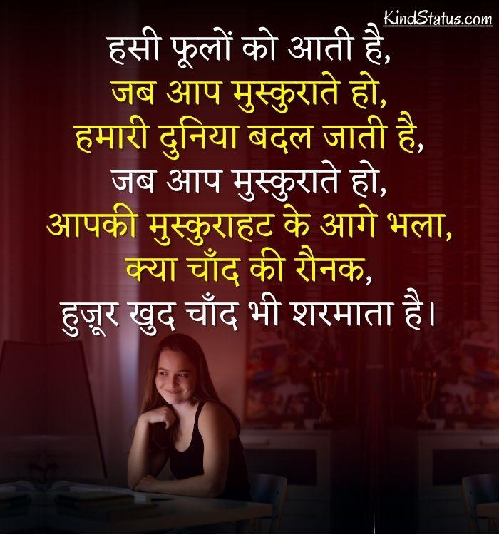 tasveer ki tareef shayari in hindi