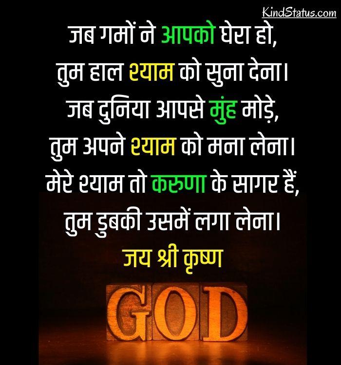 thank you god quotes hindi