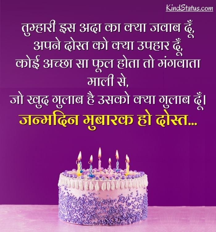 birthday-wishes-for-friend-in-hindi