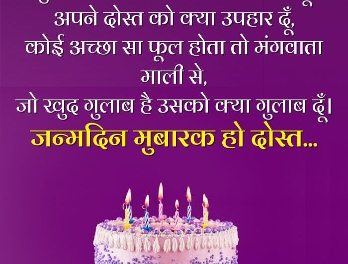 40+ Birthday Wishes for Friend in Hindi – Birthday Wishes for Best Friend