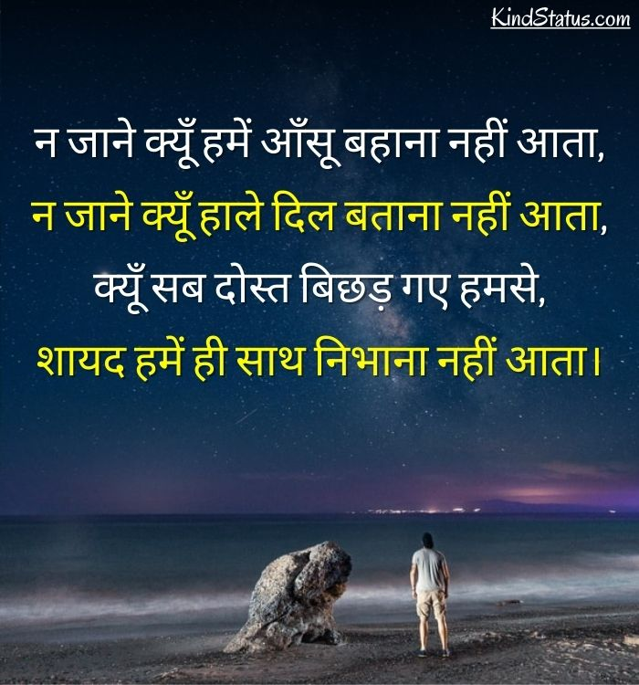 breakup quotes hindi girlfriend