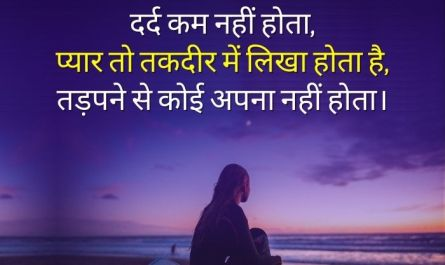 breakup-quotes-hindi