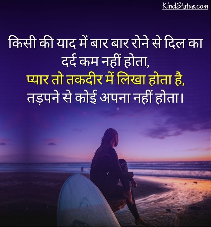 breakup quotes hindi