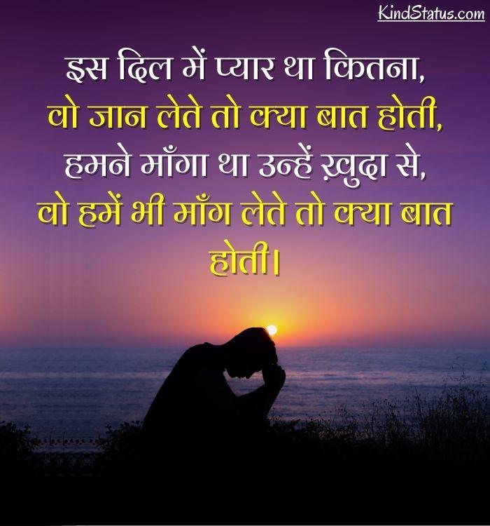 love quotes in hindi for boyfriend