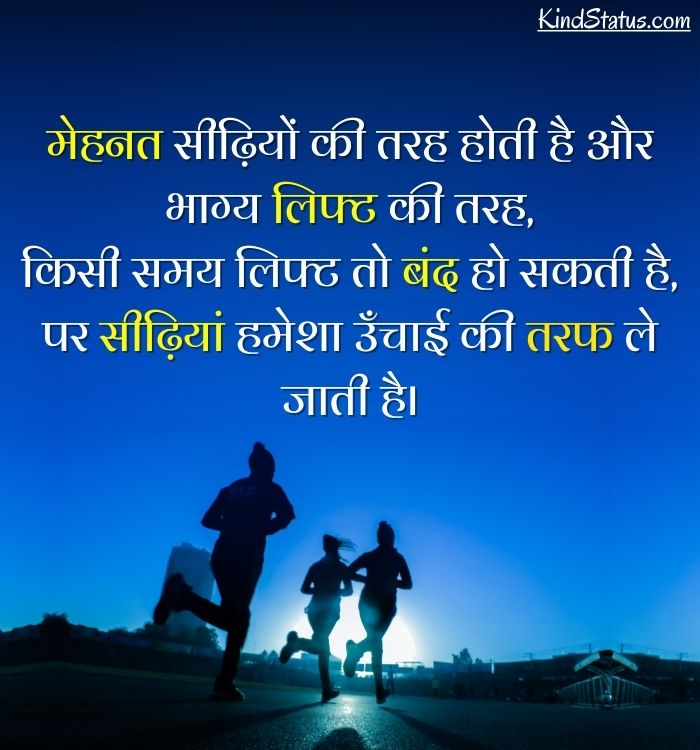 positive quotes hindi