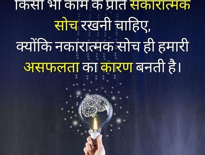 Positive Quotes In Hindi | सकारात्मक सुविचार हिंदी में