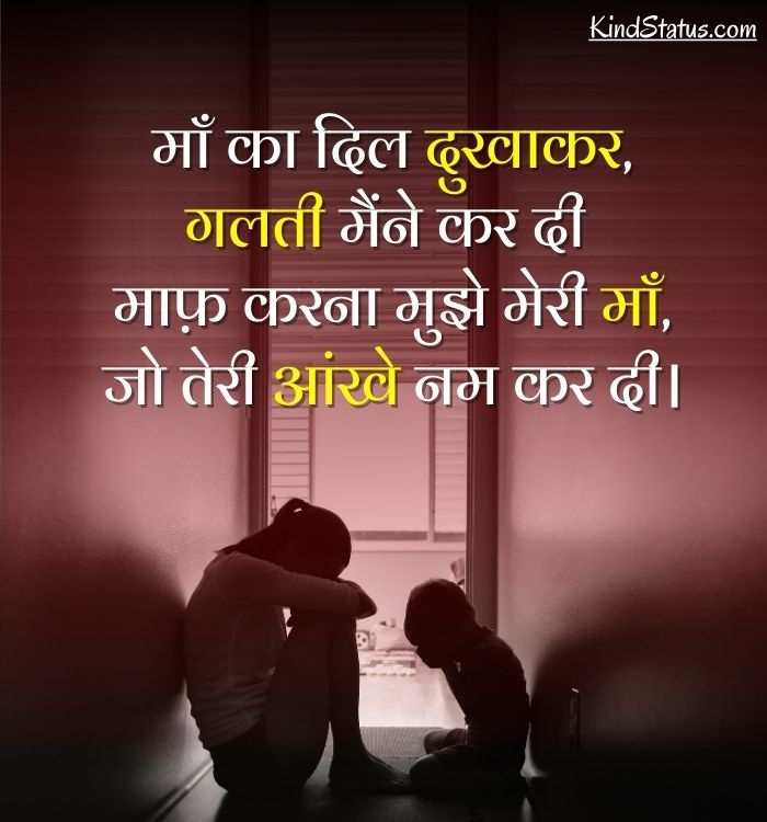 sorry shayari for mother