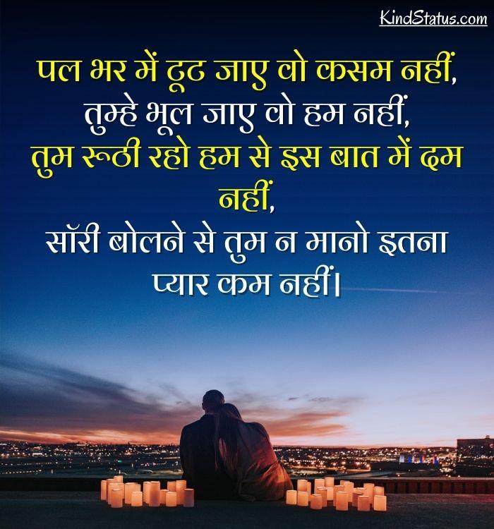 sorry shayari sister hindi