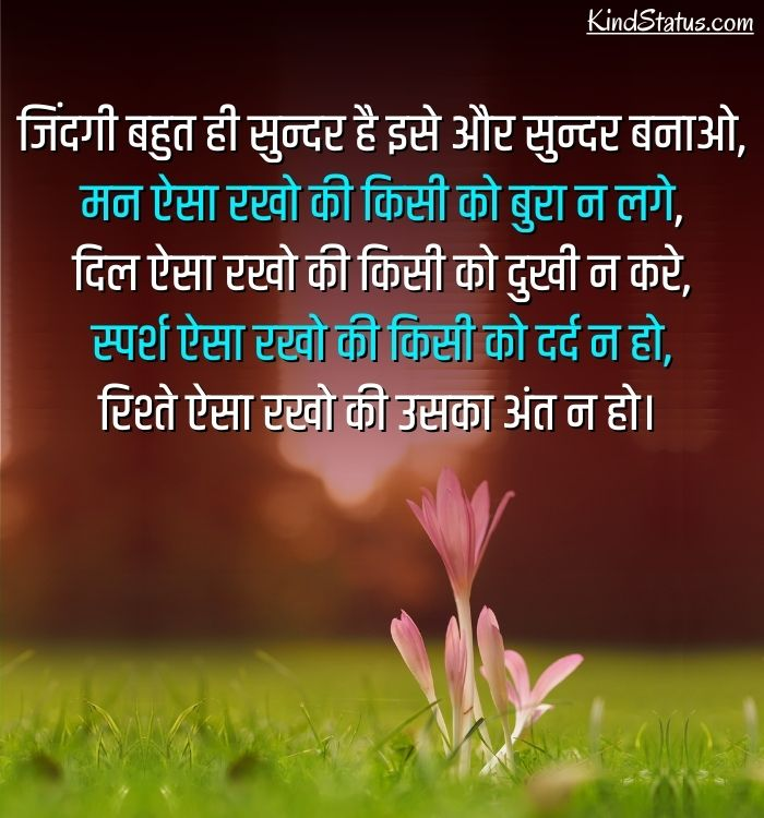 zindagi quotes in hindi