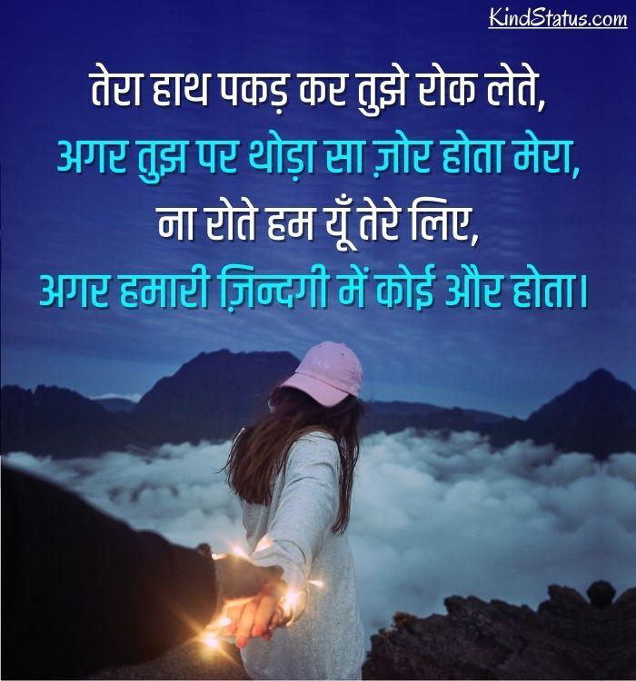 Sad Quotes In Hindi | सैड कोट्स इन हिंदी