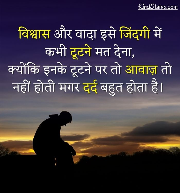 Sad Thoughts in Hindi