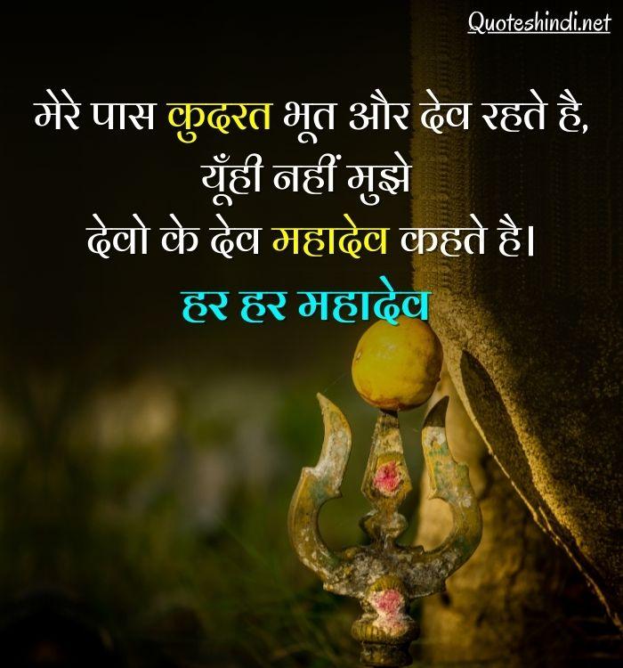 har har mahadev quotes in hindi