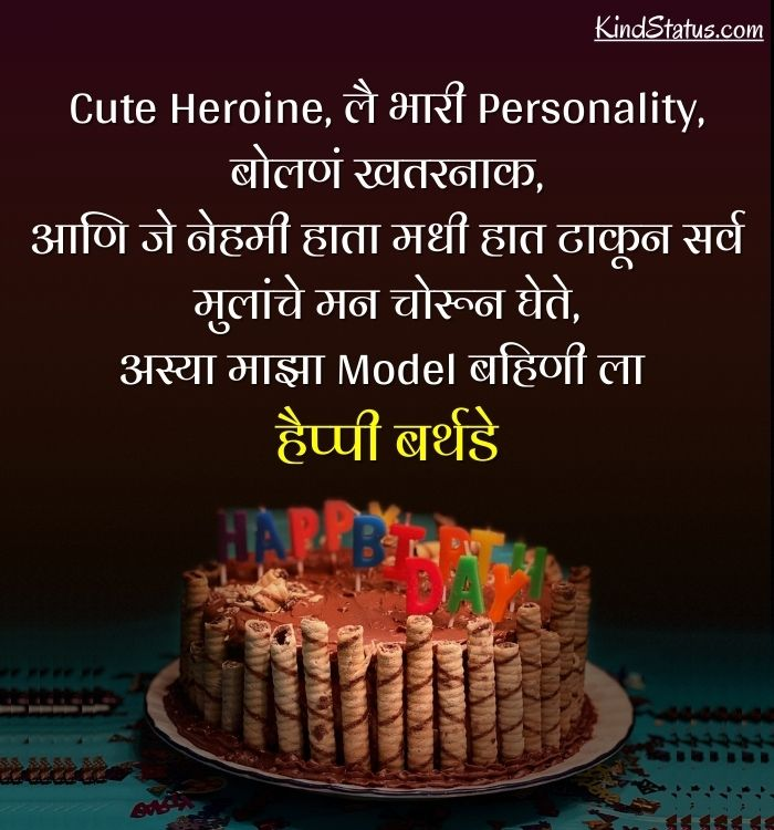 Happy birthday tai in marathi