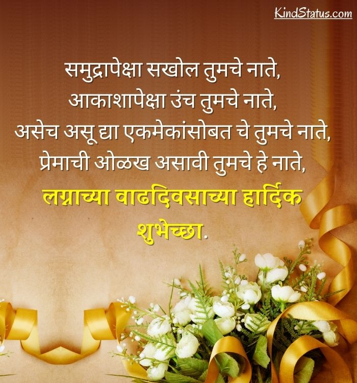 anniversary wishes in marathi for husband