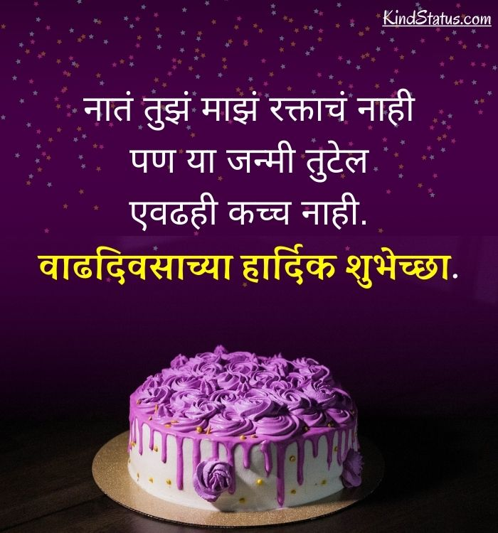 best friend birthday wishes in marathi