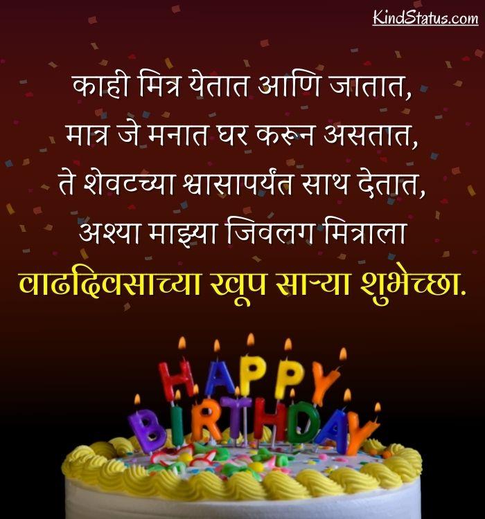 best friend birthday wishes marathi