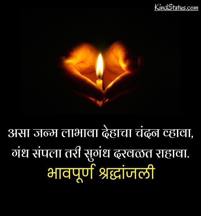 bhavpurna shradhanjali marathi