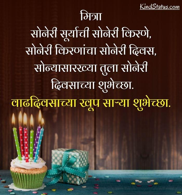 birthday wishes to best friend in marathi