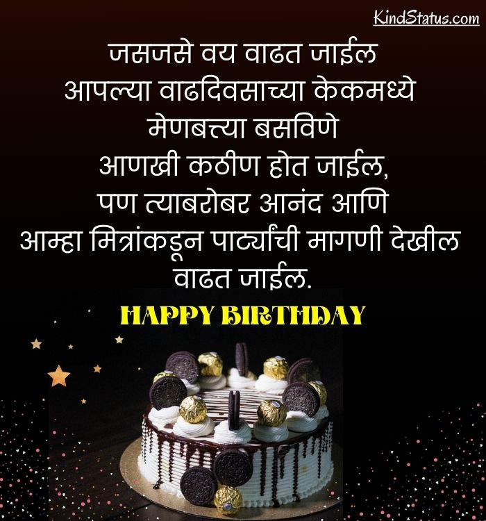 funny birthday wishes in marathi for sister