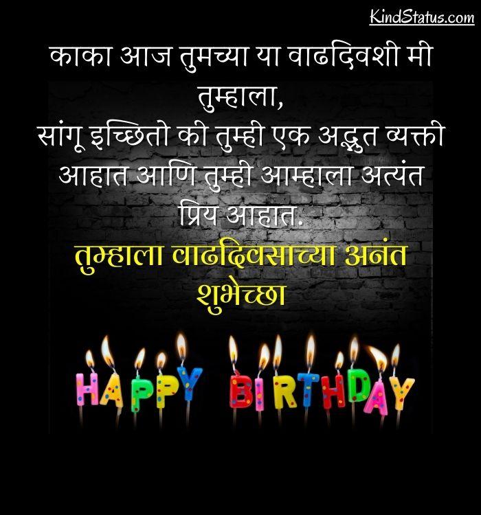 happy birthday kaka in marathi