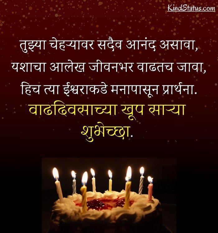 happy birthday sms in marathi for best friend