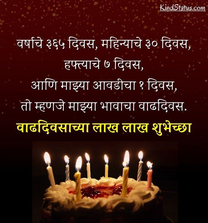 happy birthday to best friend in marathi