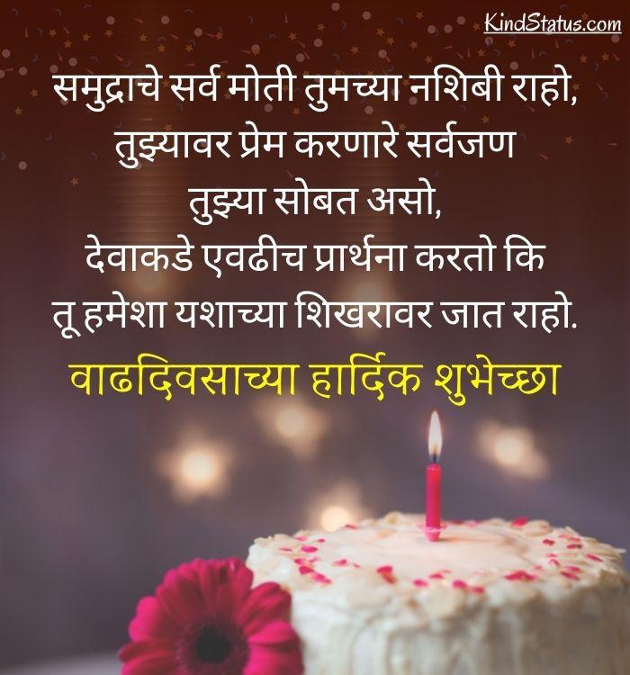 happy birthday to friend in marathi