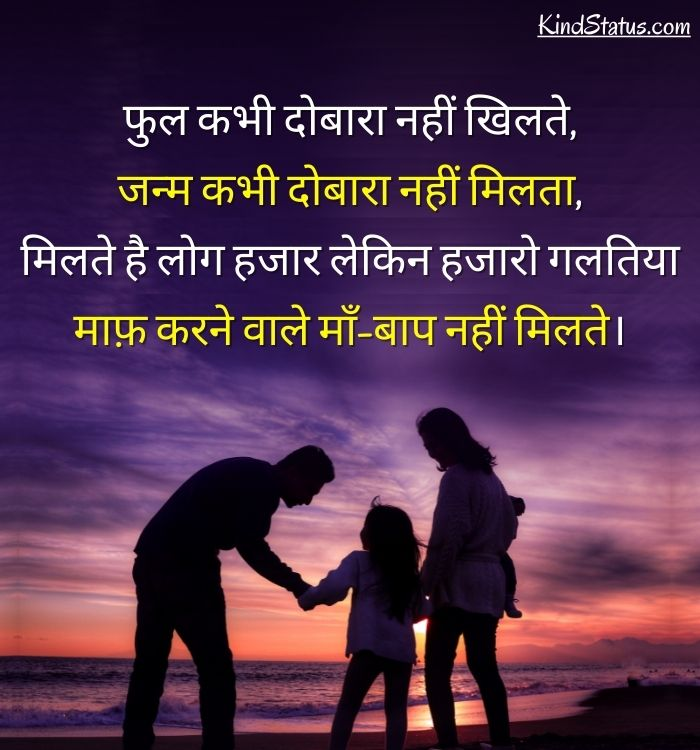 heart touching lines for mother in hindi from daughter
