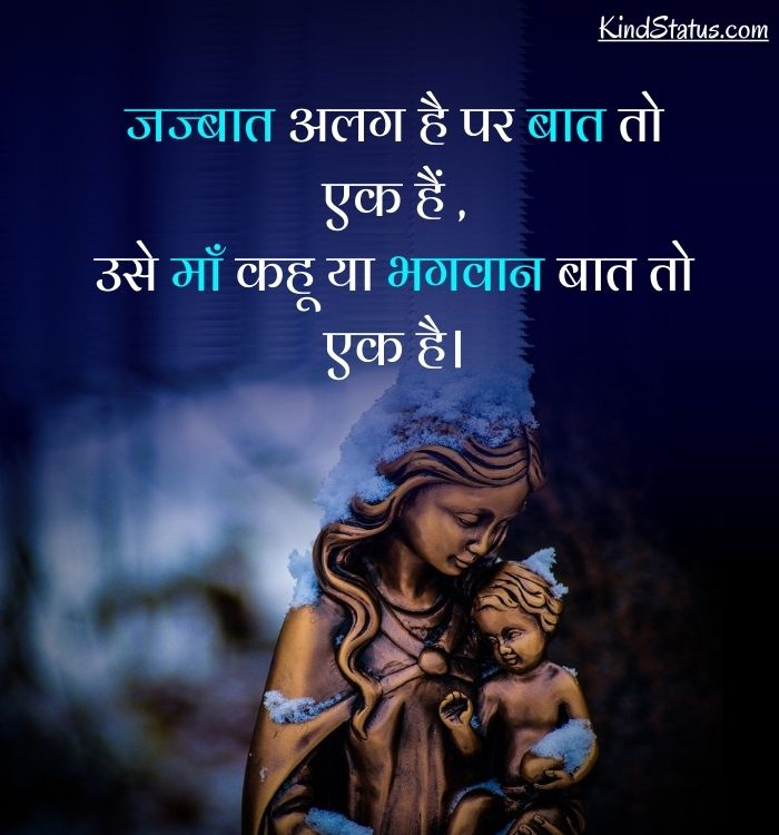 maa quotes