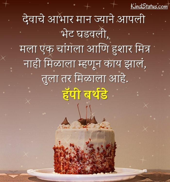marathi funny birthday wishes
