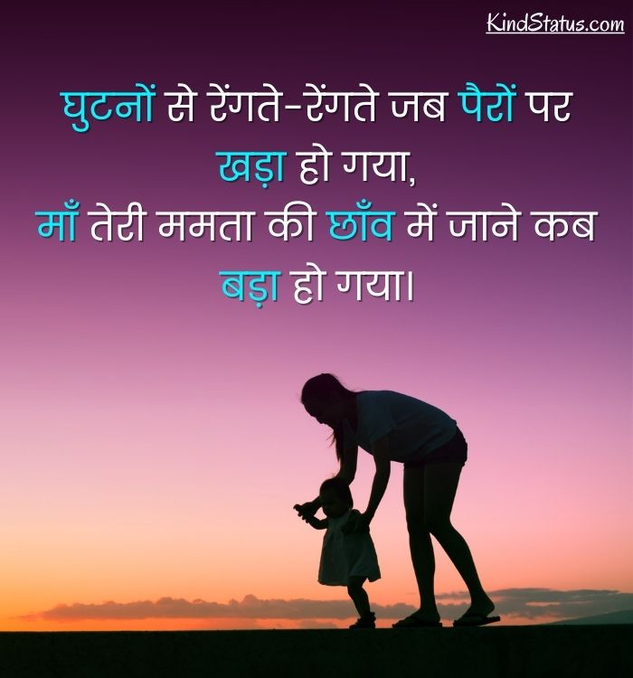 one line for maa in hindi