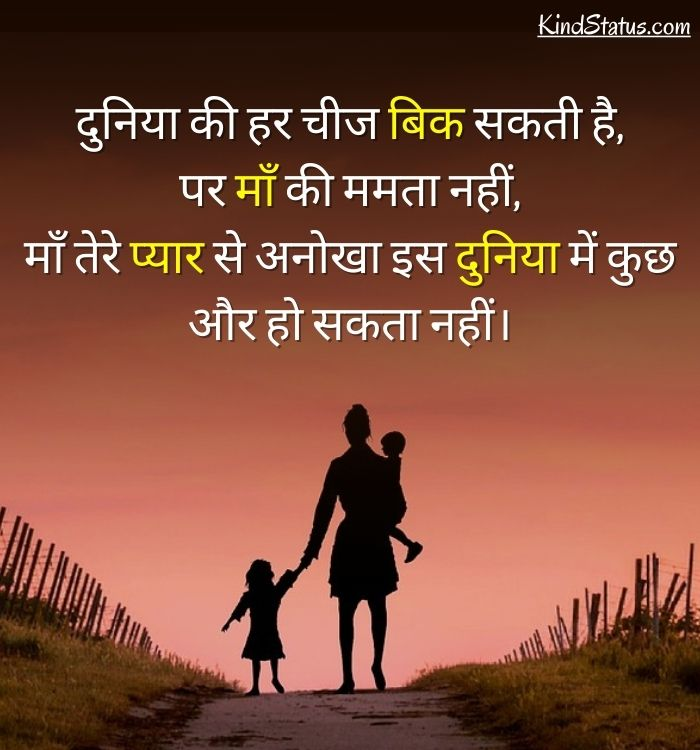 quotes for maa