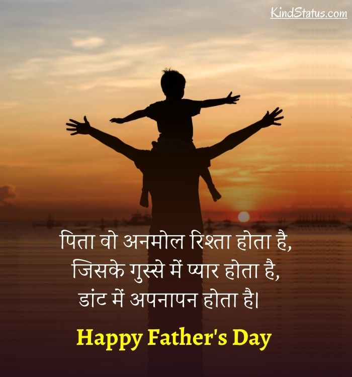 best lines for father in hindi