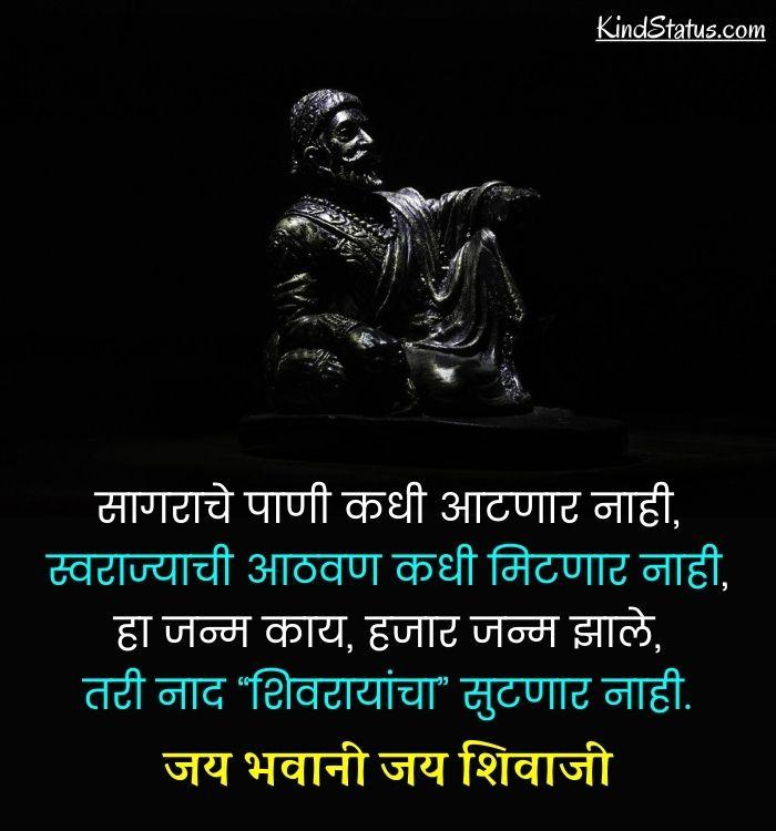 chhatrapati shivaji maharaj jayanti quotes in marathi
