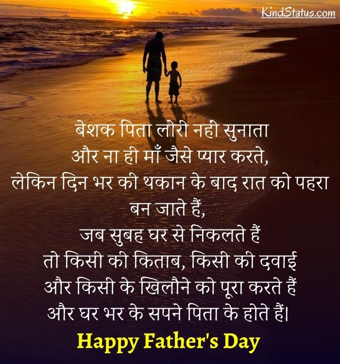 fathers day in hindi (2)
