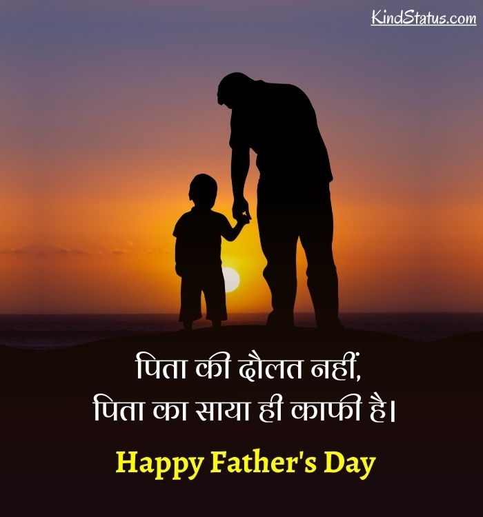 fathers day quote in hindi