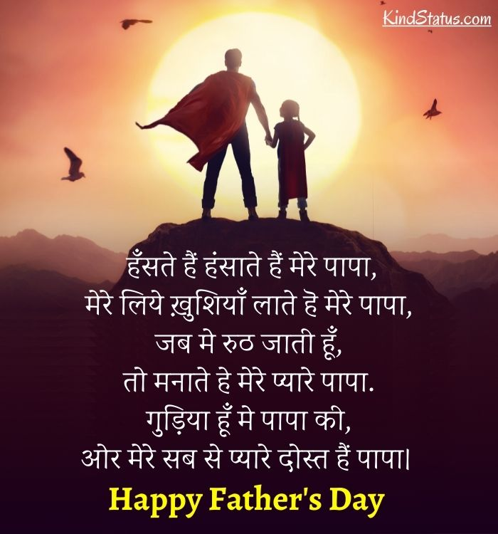 fathers day quotes hindi