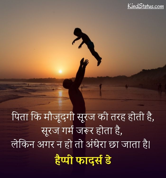 fathers day thoughts in hindi