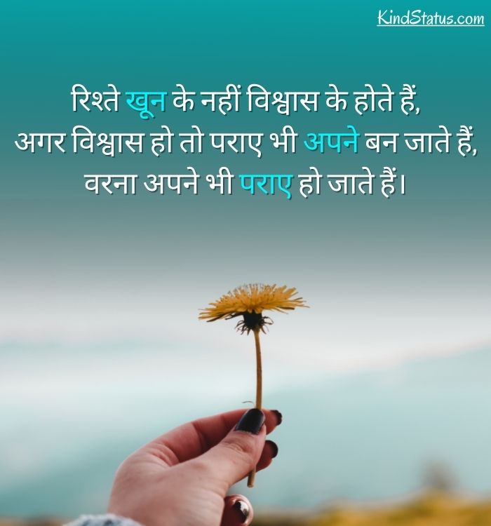 friendship trust quotes in hindi