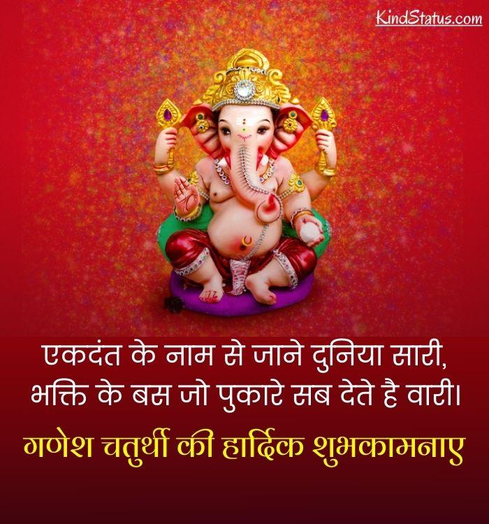 ganesh quotes in hindi