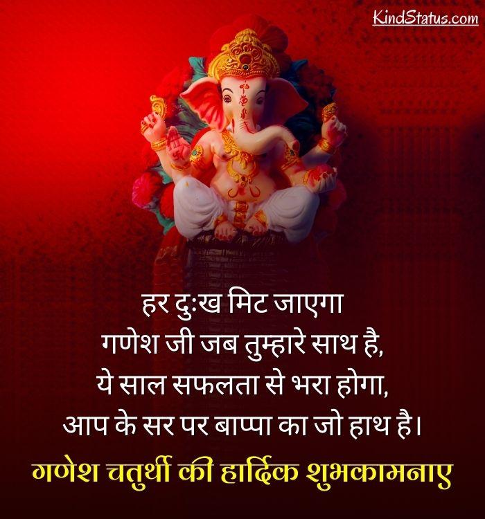 ganpati sms in hindi