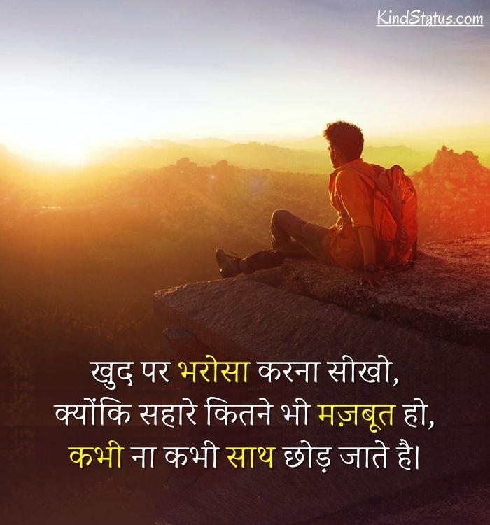 trust broken quotes in hindi