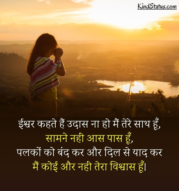 trust thoughts in hindi
