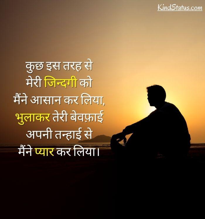 bewafa shayari in hindi for love