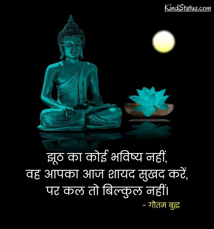 buddha suvichar hindi