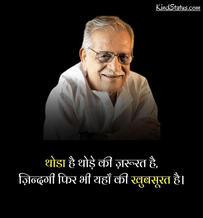 gulzar shayari in hindi 2 lines on life