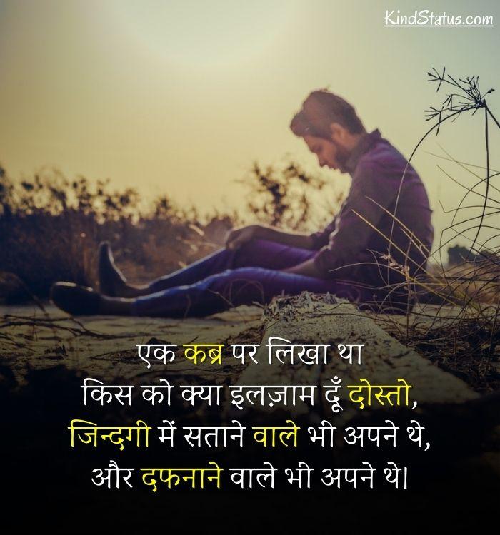 sad shayari hindi text