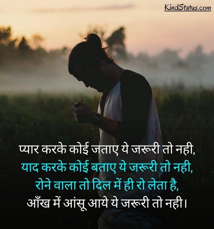 sad shayari in hindi text