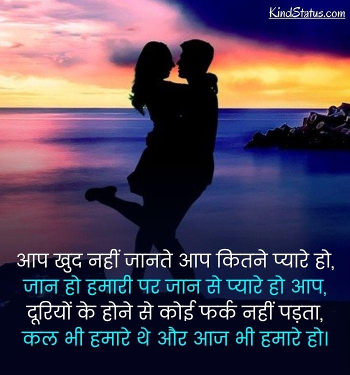shayari in hindi love